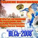 соревнования по подледному лову, Весь-2008