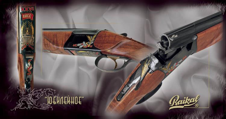 گالری اسلحه، تفنگ شکار، تفنگ ساچمه ای