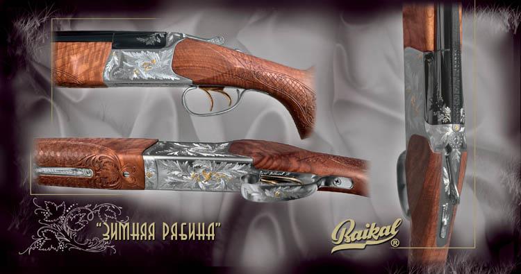تفنگ شکار، تفنگ ساچمه ای