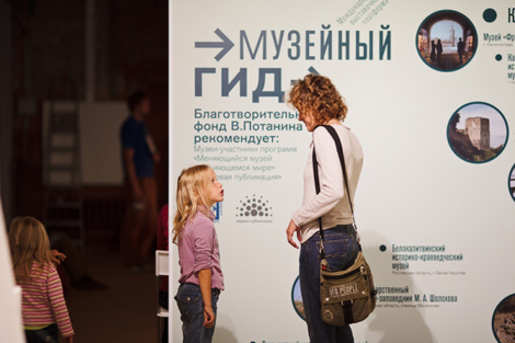 фестиваль «Музейный гид»