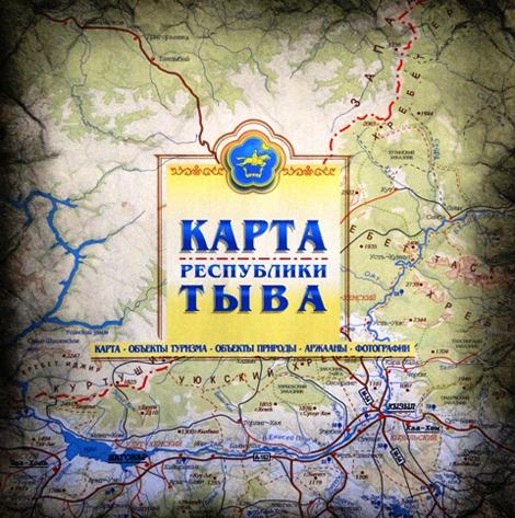 туристическая карта Тувы
