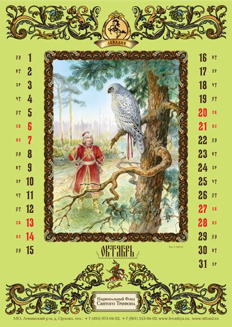 Календарь охотника и рыболова - октябрь