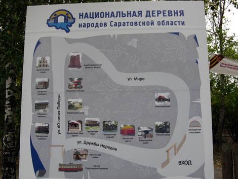 национальная деревня на Соколовой горе в Саратове.