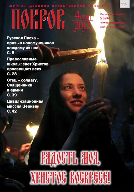 Православный журнал Покров 04/2013