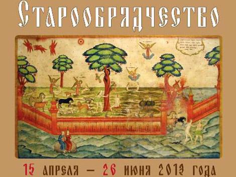 выставка старообрядческого лубка