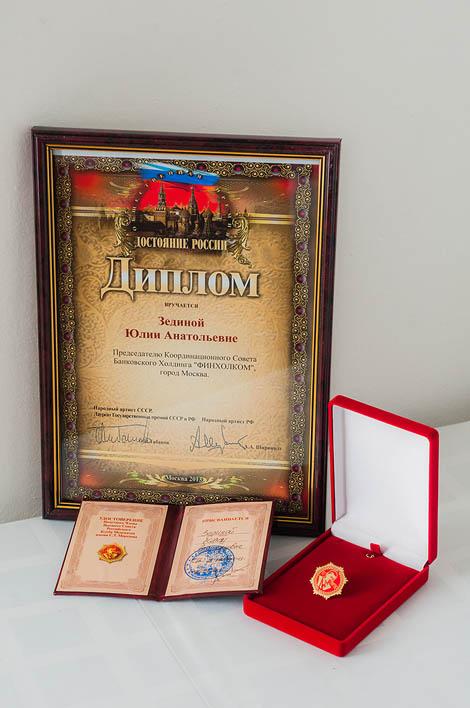 Диплом Национальной Общественной Премии