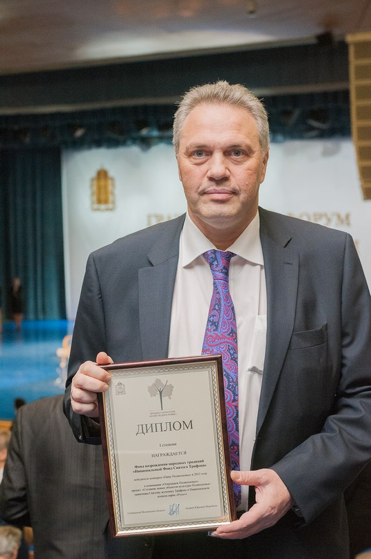 Национальный Фонд Святого Трифона получил премию Губернатора Московской области