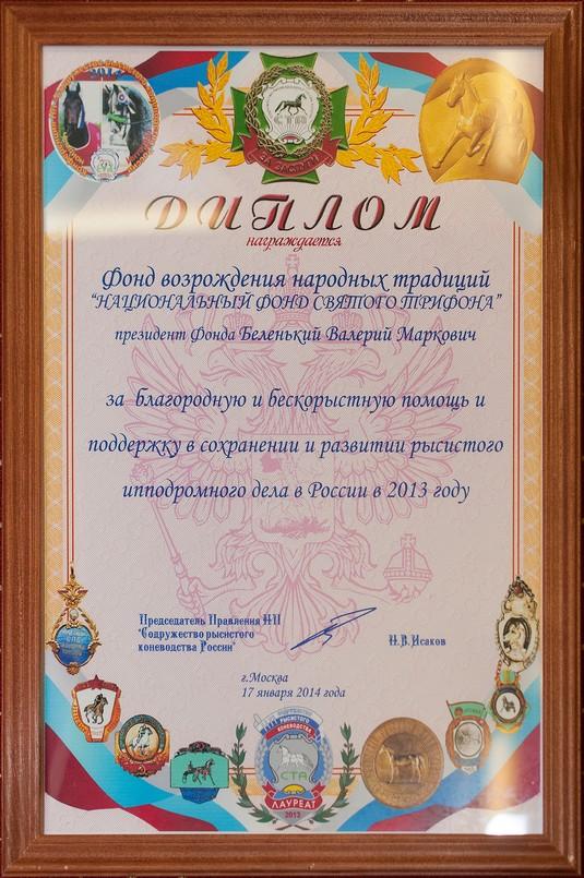 награды за  поддержку в сохранении и развитии рысистого ипподромного дела в России в 2013 году