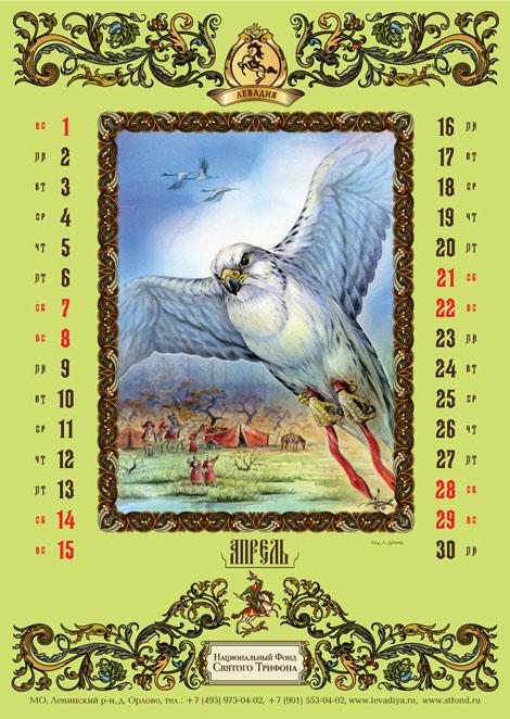 Календарь охотника и рыболова апрель