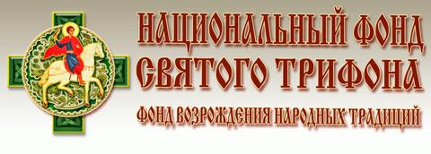 Национальный Фонд Святого Трифона - фонд возрождения народных традиций