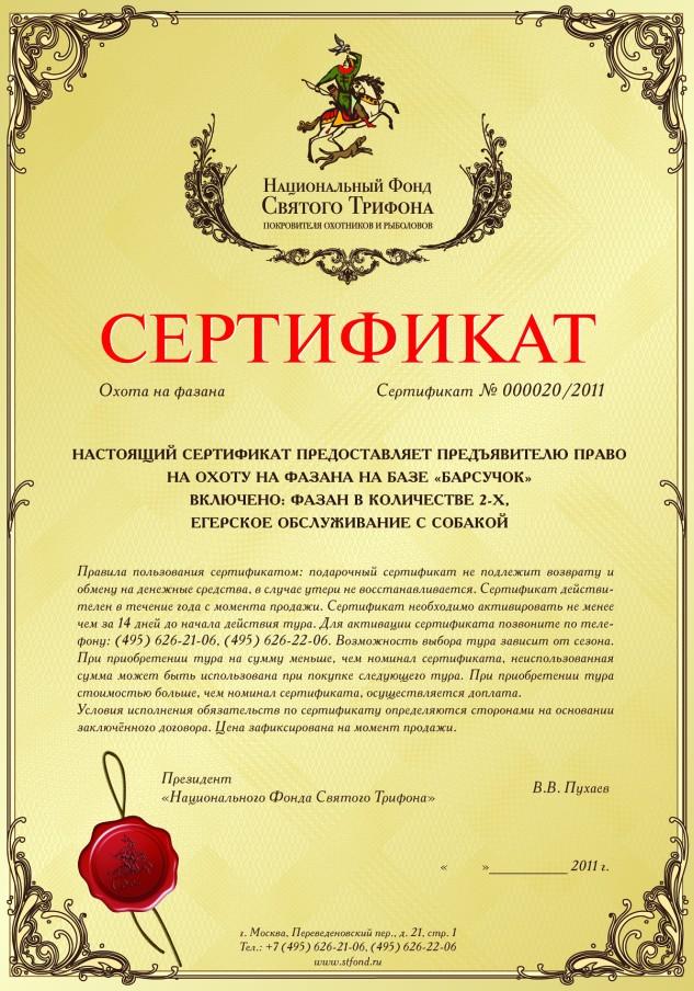 Сертификат на охоту на фазана для купивших ружья, участвующие в акции