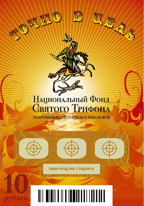 Национальный Фонд Святого Трифона - покровителя охотников и рыболовов выпустил собственную лотерею Точно в цель