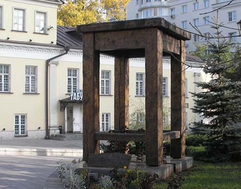 Памятник табурету Москва