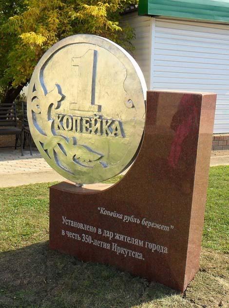 Памятник копейке Иркутск