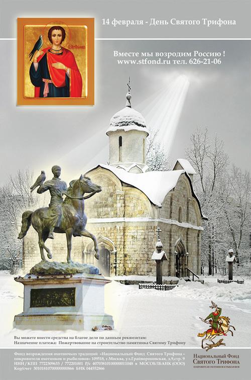 Национальный Фонд Святого Трифона