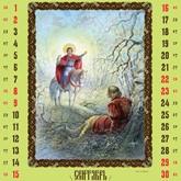 Календарь охотника и рыболова. Сентябрь 2012