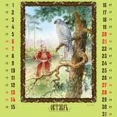 Календарь охотника и рыболова. Октябрь 2012