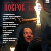 Православный журнал «Покров» № 4/2013: Светлое Христово Воскресение