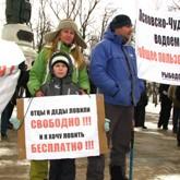 Еще раз о митингах против платной рыбалки