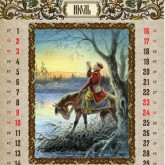 Календарь охотника и рыболова. ИЮЛЬ