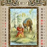Календарь охотника и рыболова. АВГУСТ