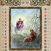 Календарь охотника и рыболова. СЕНТЯБРЬ