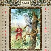 Календарь охотника и рыболова. ОКТЯБРЬ