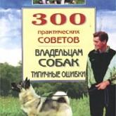 300 практических советов владельцам собак. Типичные ошибки. Владимир Исаевич Круковер