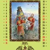 Календарь охотника и рыболова. Январь 2012