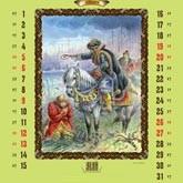 Календарь охотника и рыболова. Май 2012