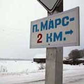 Юпитер, Марс - российские деревни