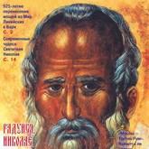 Православный журнал «Покров» № 5/2012