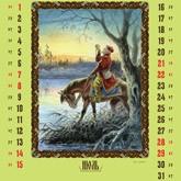 Календарь охотника и рыболова. Июль 2012