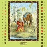 Календарь охотника и рыболова. Август 2012