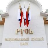 День России в Национальном Конном Парке