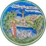 Освящение комплекса «Виват, Россия!»