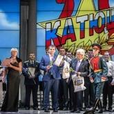 Международный Фестиваль «Катюша»