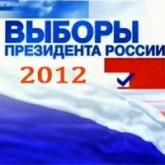 4 марта ВЫБОРЫ ПРЕЗИДЕНТА РОССИИ (ВИДЕО)