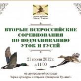 2-е Всероссийские Соревнования по подманиванию гусей и уток в Северном Тушино