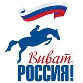 В КСК ЛЕВАДИЯ открывается спортивный сезон-2013
