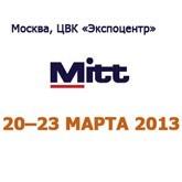Выставка туризма MITT-2013