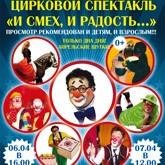 6 и 7 апреля на Шоу-арене «Под куполом» Цирковой спектакль «И Смех, и Радость…»