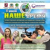 Открытый юношеский фестиваль социальной рекламы «НАШЕ время» пройдет при поддержке Национального Фонда Святого Трифона и «ФИНХОЛКОМ-ГРУПП»
