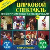 Шоу-арена «Под куполом» приглашает на цирковой спектакль «Мир животных, мир друзей»