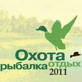 Выставка Охота Рыбалка Отдых 2011 в Крокус Экспо