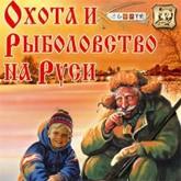 Выставка Охота и рыболовство на Руси 2011 весна на ВВЦ
