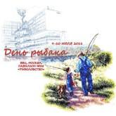Рыболовные фестивали и соревнования, посвященные Дню рыбака
