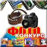 Фотоконкурс ФОТООХОТА - 2011