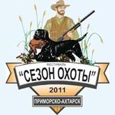 На Кубани пройдет фестиваль Сезон охоты