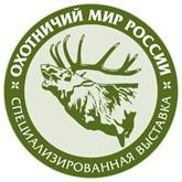 6-я межрегиональная выставка Охотничий мир России-2011